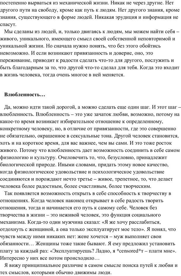 PDF. Женская мудрость и мужская логика. Калинаускас И. Н. Страница 95. Читать онлайн