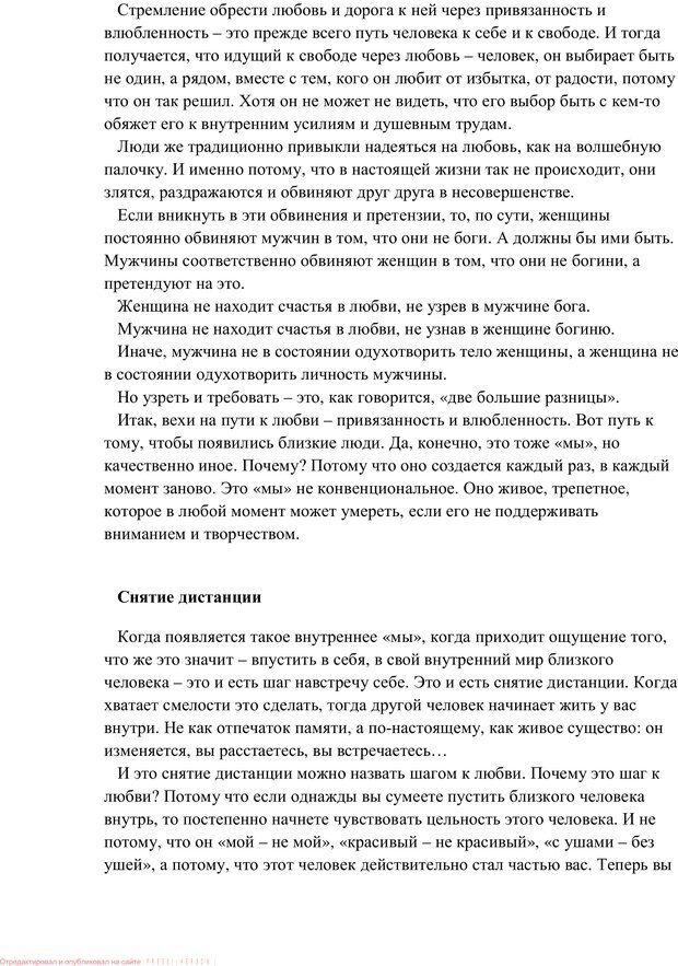 PDF. Женская мудрость и мужская логика. Калинаускас И. Н. Страница 96. Читать онлайн