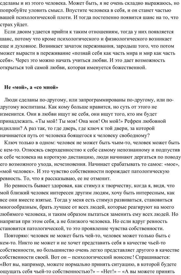PDF. Женская мудрость и мужская логика. Калинаускас И. Н. Страница 97. Читать онлайн