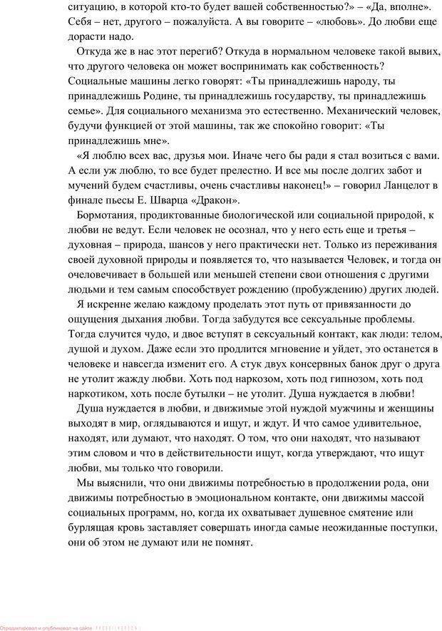 PDF. Женская мудрость и мужская логика. Калинаускас И. Н. Страница 98. Читать онлайн