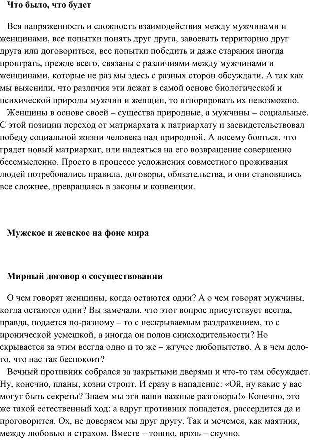 PDF. Женская мудрость и мужская логика. Калинаускас И. Н. Страница 99. Читать онлайн