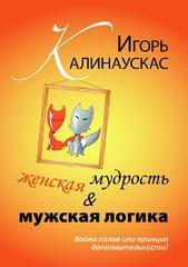 Женская мудрость и мужская логика, Калинаускас Игорь