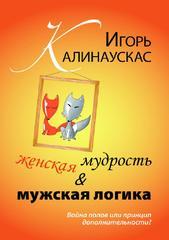 """Обложка книги """"Женская мудрость и мужская логика"""""""