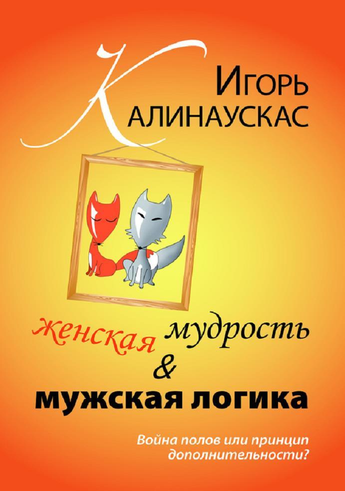 """Обложка книги """"Женская мудрость и мужская логика. Война полов или принцип дополнительности"""""""