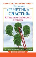 Книга начинающего эгоиста. Система «Генетика счастья», Калинский Дмитрий