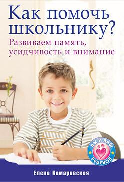 """Обложка книги """"Как помочь школьнику? Развиваем память, усидчивость и внимание"""""""