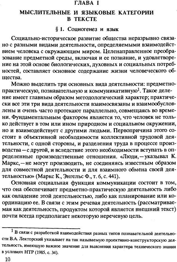 PDF. Текст и коммуникация. Каменская О. Л. Страница 10. Читать онлайн