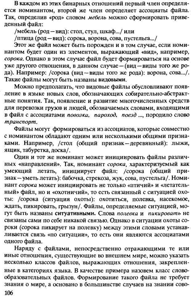 PDF. Текст и коммуникация. Каменская О. Л. Страница 106. Читать онлайн