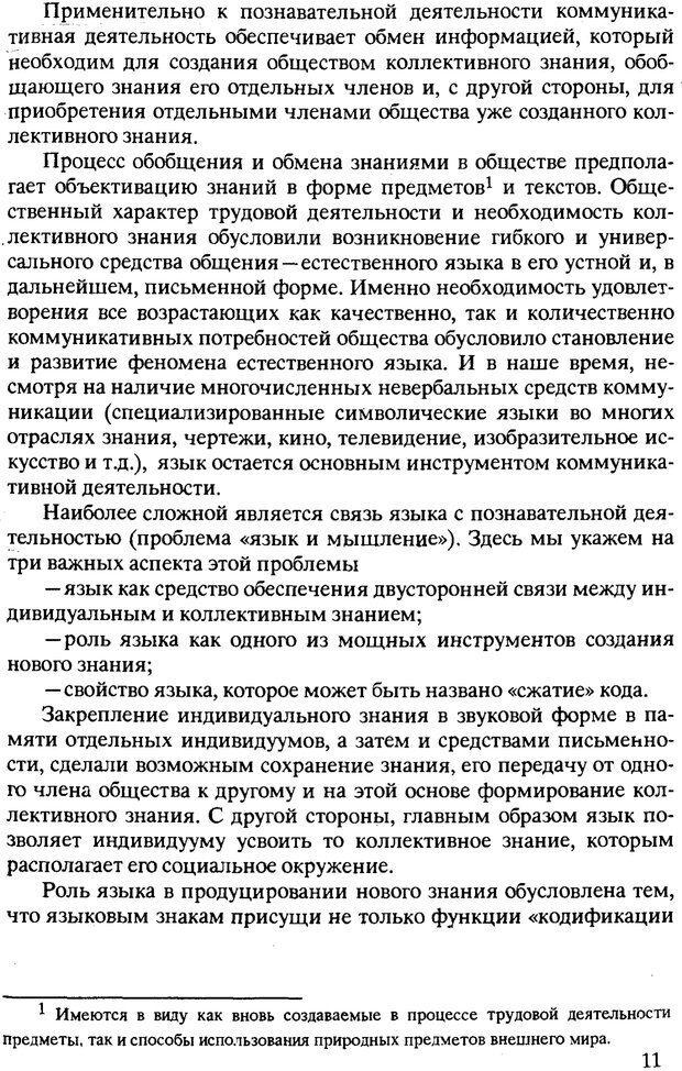 PDF. Текст и коммуникация. Каменская О. Л. Страница 11. Читать онлайн