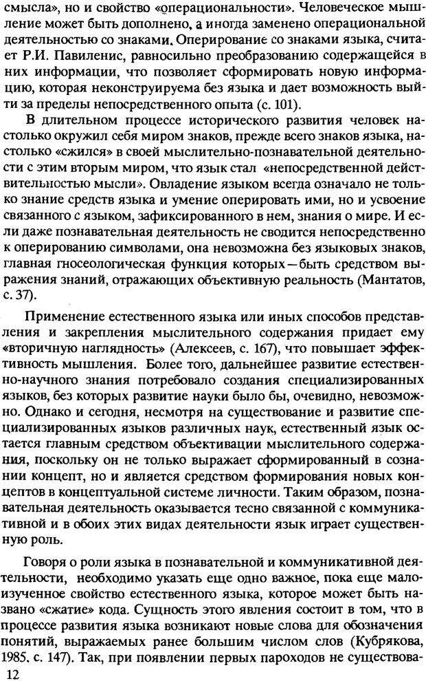 PDF. Текст и коммуникация. Каменская О. Л. Страница 12. Читать онлайн