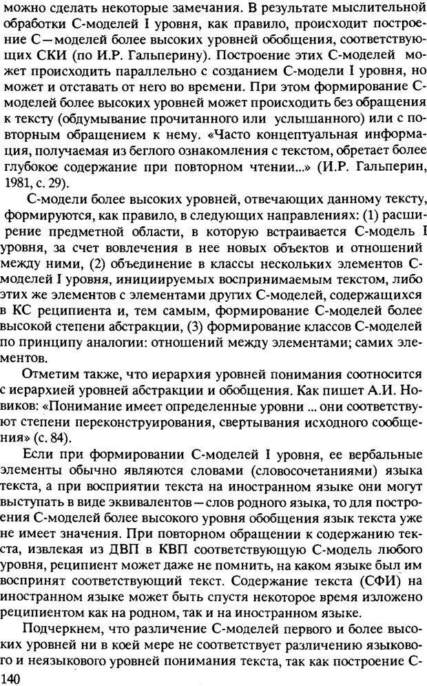PDF. Текст и коммуникация. Каменская О. Л. Страница 140. Читать онлайн
