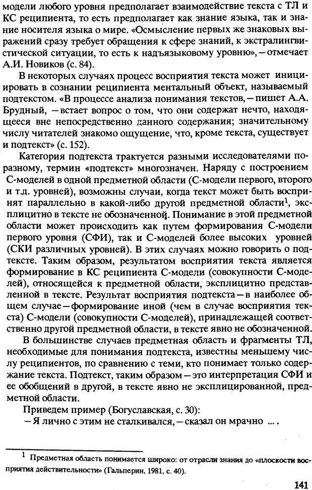 PDF. Текст и коммуникация. Каменская О. Л. Страница 141. Читать онлайн