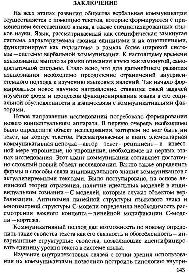 PDF. Текст и коммуникация. Каменская О. Л. Страница 143. Читать онлайн