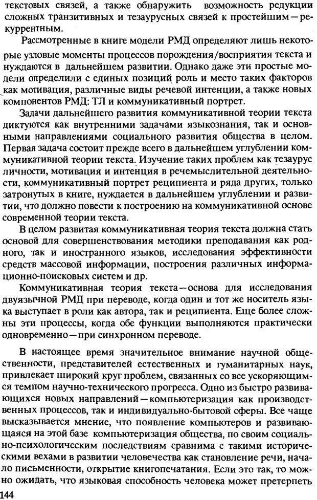 PDF. Текст и коммуникация. Каменская О. Л. Страница 144. Читать онлайн