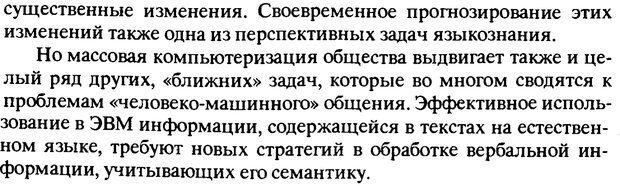 PDF. Текст и коммуникация. Каменская О. Л. Страница 145. Читать онлайн