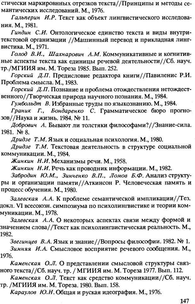 PDF. Текст и коммуникация. Каменская О. Л. Страница 147. Читать онлайн