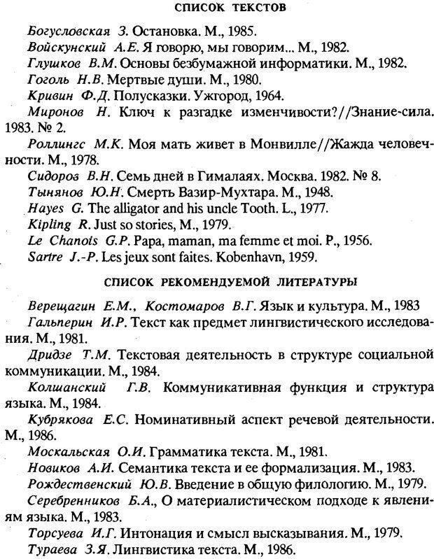 PDF. Текст и коммуникация. Каменская О. Л. Страница 150. Читать онлайн