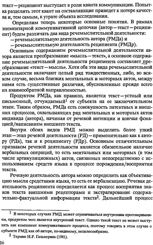 PDF. Текст и коммуникация. Каменская О. Л. Страница 16. Читать онлайн