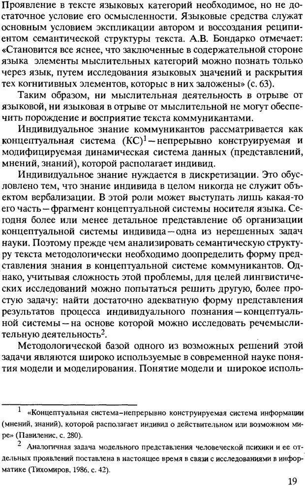 PDF. Текст и коммуникация. Каменская О. Л. Страница 19. Читать онлайн