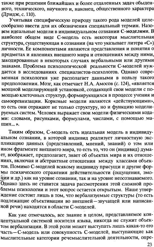 PDF. Текст и коммуникация. Каменская О. Л. Страница 23. Читать онлайн