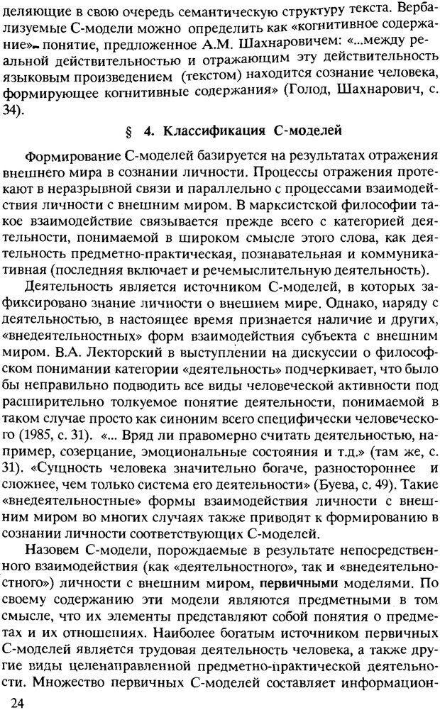 PDF. Текст и коммуникация. Каменская О. Л. Страница 24. Читать онлайн
