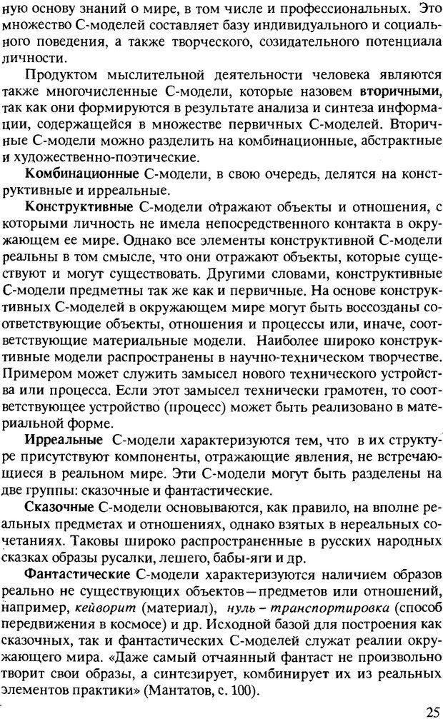PDF. Текст и коммуникация. Каменская О. Л. Страница 25. Читать онлайн