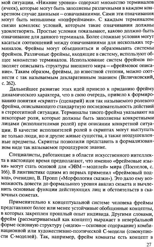 PDF. Текст и коммуникация. Каменская О. Л. Страница 27. Читать онлайн