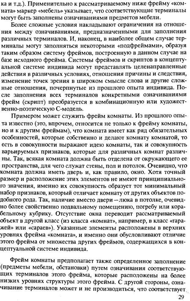 PDF. Текст и коммуникация. Каменская О. Л. Страница 29. Читать онлайн