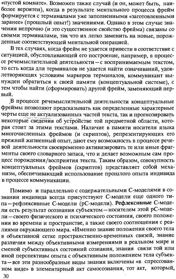 PDF. Текст и коммуникация. Каменская О. Л. Страница 30. Читать онлайн