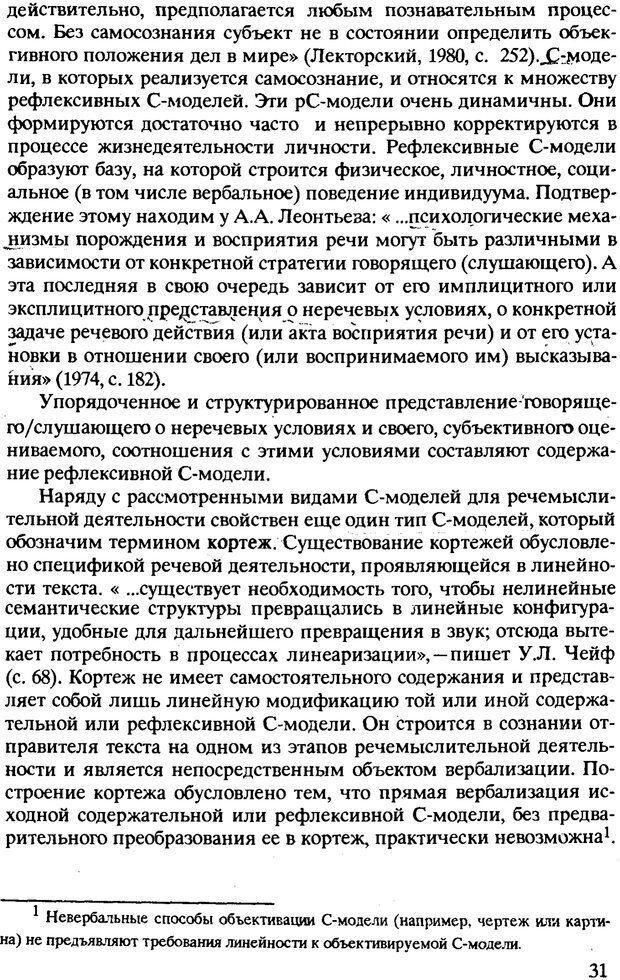 PDF. Текст и коммуникация. Каменская О. Л. Страница 31. Читать онлайн