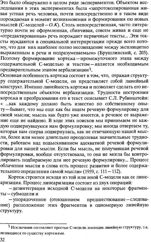 PDF. Текст и коммуникация. Каменская О. Л. Страница 32. Читать онлайн
