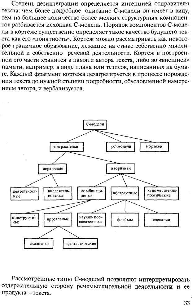 PDF. Текст и коммуникация. Каменская О. Л. Страница 33. Читать онлайн