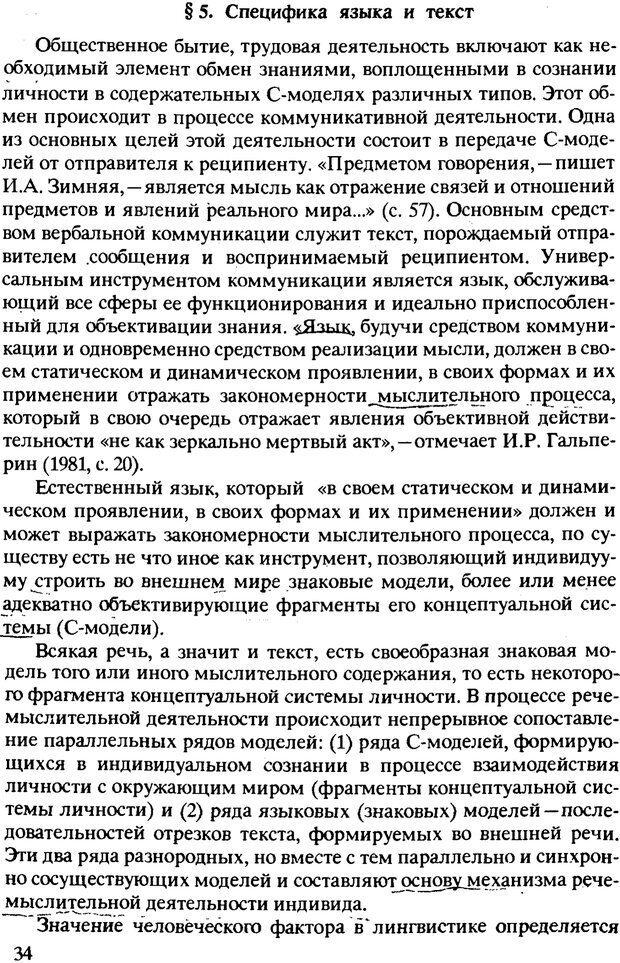 PDF. Текст и коммуникация. Каменская О. Л. Страница 34. Читать онлайн