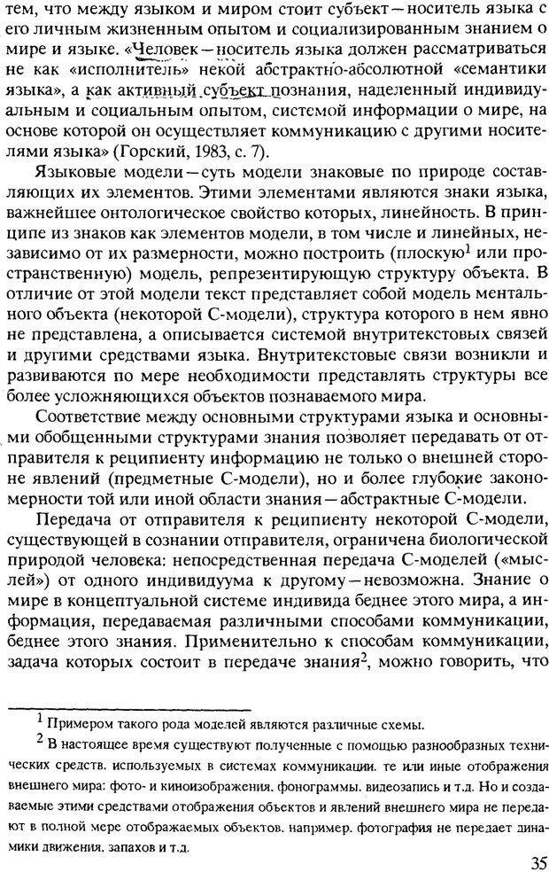 PDF. Текст и коммуникация. Каменская О. Л. Страница 35. Читать онлайн