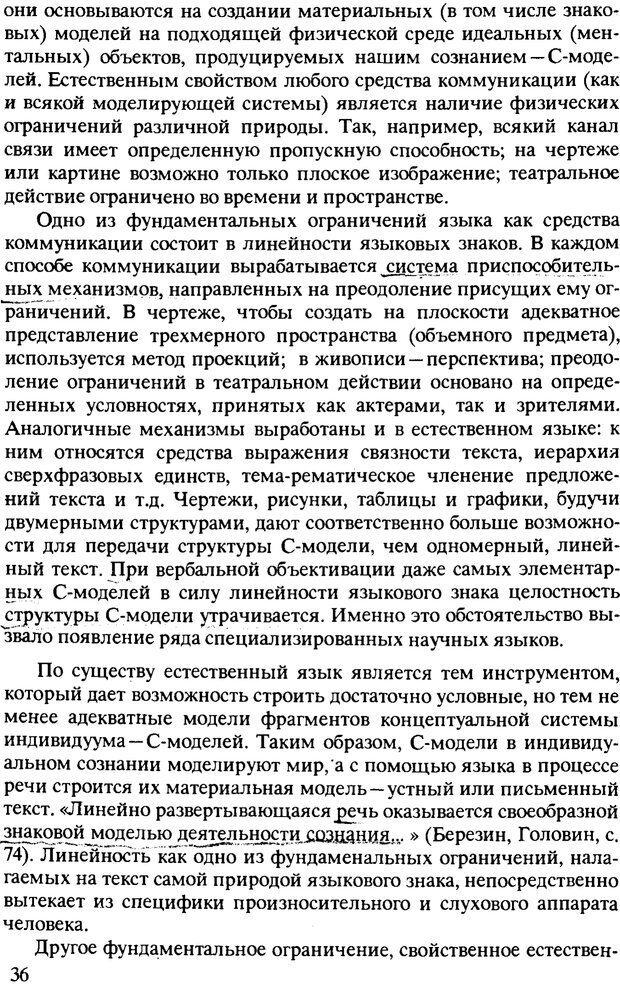 PDF. Текст и коммуникация. Каменская О. Л. Страница 36. Читать онлайн