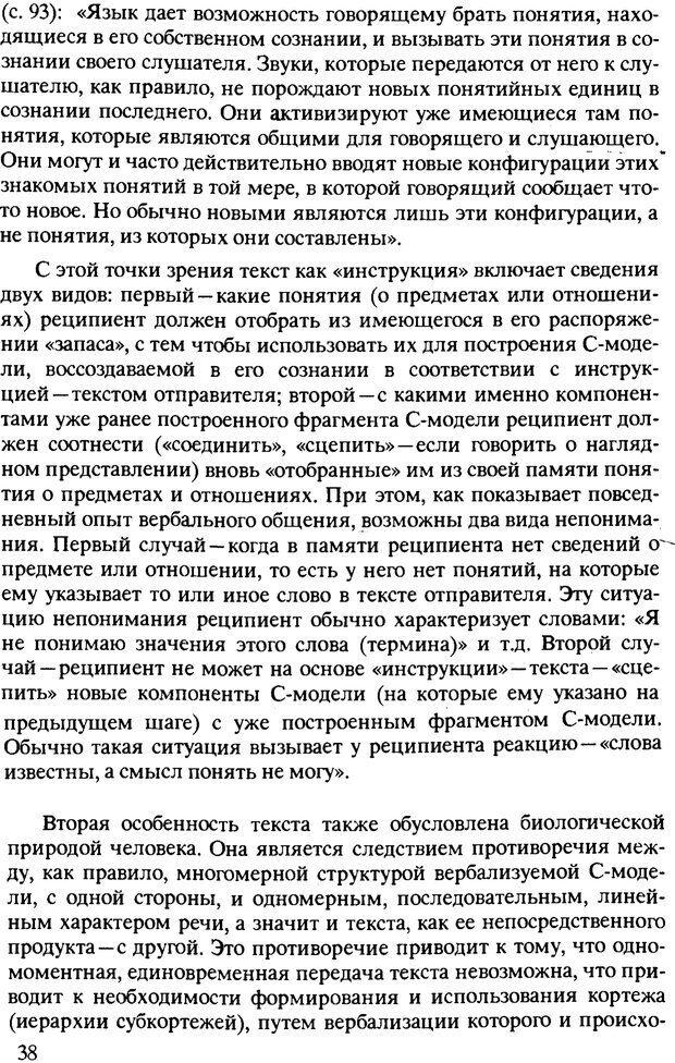 PDF. Текст и коммуникация. Каменская О. Л. Страница 38. Читать онлайн