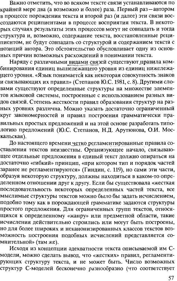 PDF. Текст и коммуникация. Каменская О. Л. Страница 57. Читать онлайн