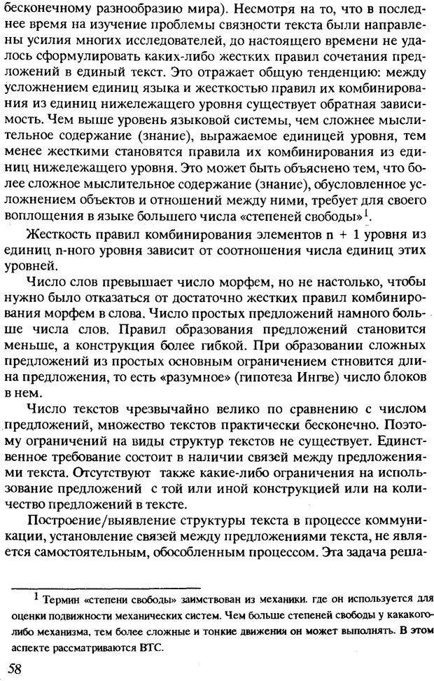 PDF. Текст и коммуникация. Каменская О. Л. Страница 58. Читать онлайн