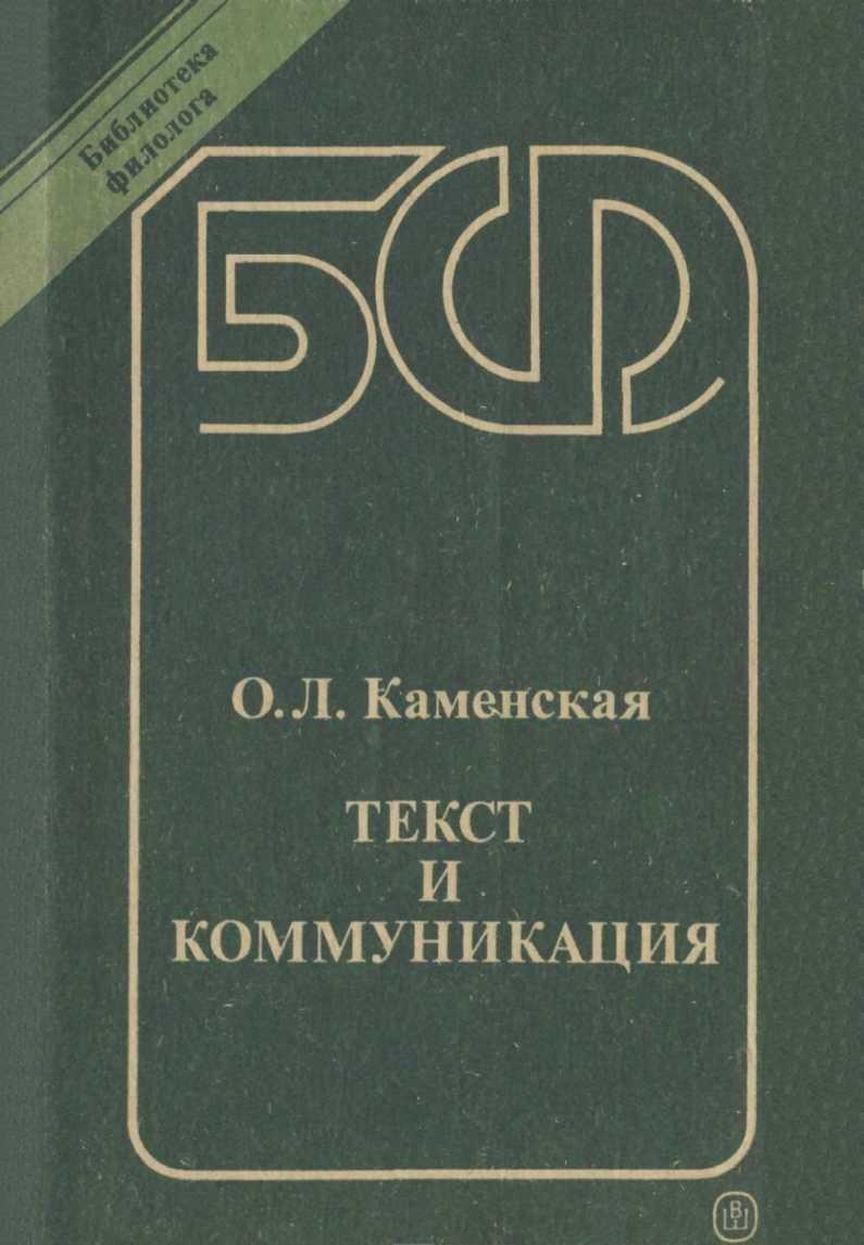 """Обложка книги """"Текст и коммуникация"""""""