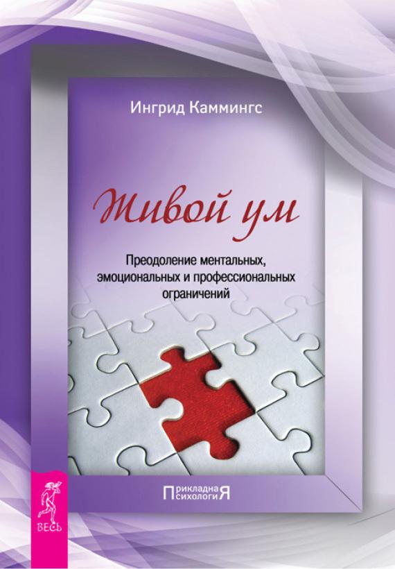 """Обложка книги """"Живой ум. Преодоление ментальных, эмоциональных и профессиональных ограничений"""""""
