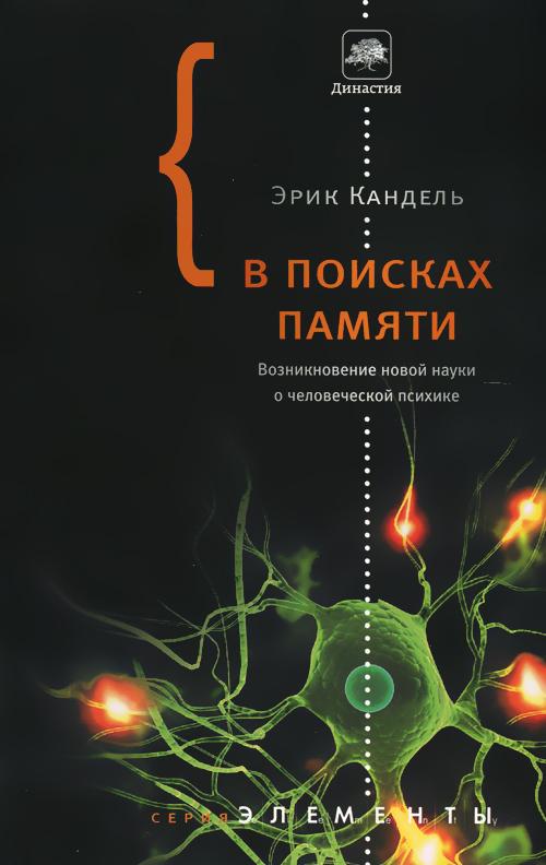 """Обложка книги """"В поисках памяти"""""""