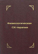 """Обложка книги """"Физиологическая СК-терапия"""""""