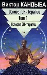 Основы СК-Терапии. Том 1, Кандыба Виктор
