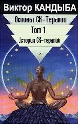 """Обложка книги """"Основы СК-Терапии. Том 1"""""""