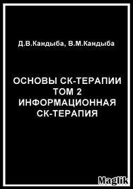 """Обложка книги """"Основы СК-Терапии. Том 2"""""""