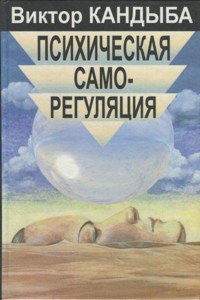 """Обложка книги """"Психическая саморегуляция"""""""