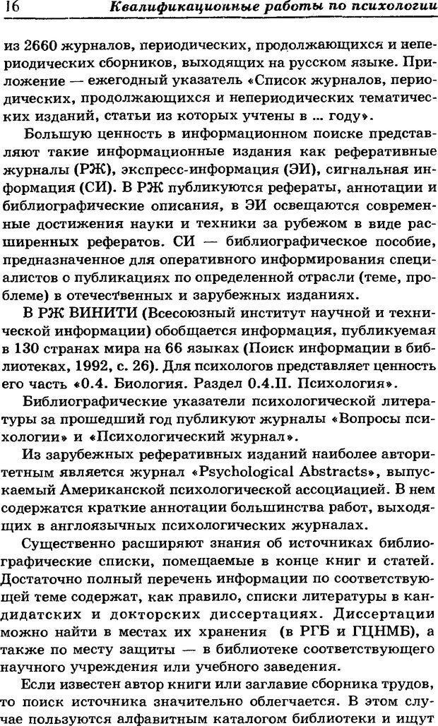 DJVU. Квалификационные работы по психологии. Карандашев В. Н. Страница 17. Читать онлайн