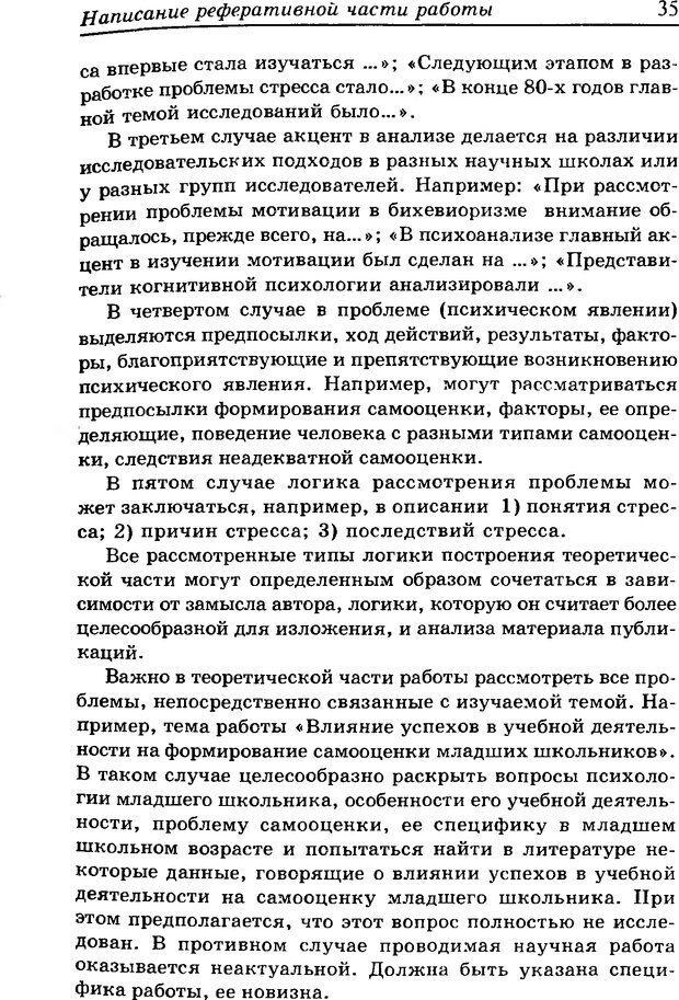 DJVU. Квалификационные работы по психологии. Карандашев В. Н. Страница 36. Читать онлайн
