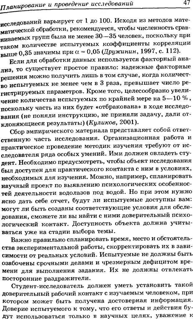 DJVU. Квалификационные работы по психологии. Карандашев В. Н. Страница 48. Читать онлайн