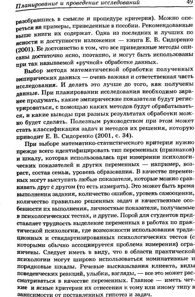 DJVU. Квалификационные работы по психологии. Карандашев В. Н. Страница 50. Читать онлайн